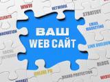 Дизайн и разработка качественных недорогих сайтов, логотипов, визиток с оригинальным дизайном от профессионалов