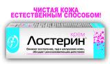 Эффективная помощь при псориазе, экземе, дерматите!