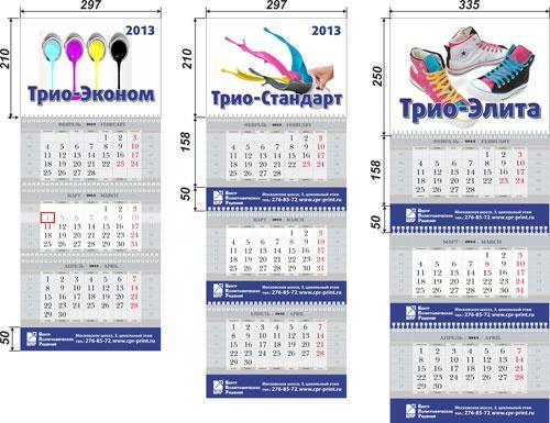 Квартальные календари недорого