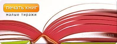 Печать брошюр, книг, рефератов