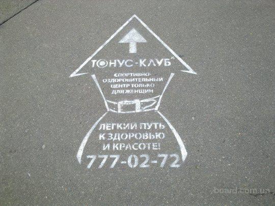 Трафарет для рекламы на афальт