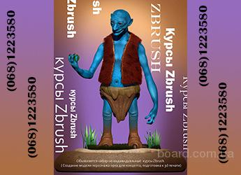 Объявляется набор на индивидуальные  курсы Zbrush. ( Создание концептуальной модели персонажа орка, подготовка к 3d печати)