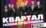Продам билеты на 95 Вечерний Квартал 8, 9, 10 октября 2014