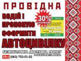 Провідна Автоцивілка - 30%