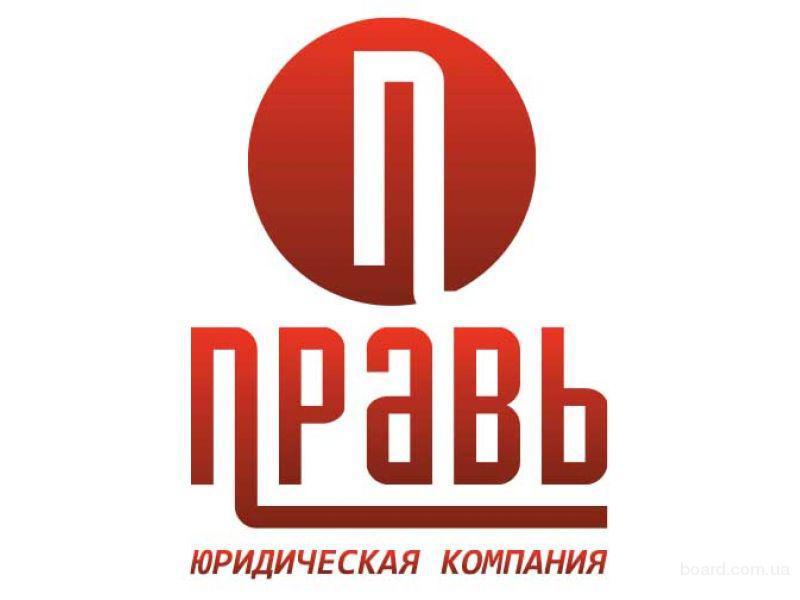 Регистрация права собственности на недвижимость в Донецкой и Луганской области