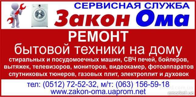 Ремонт СВЧ печей