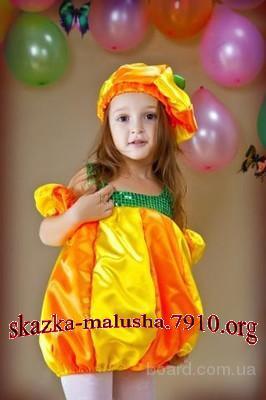 Детский костюм тыковка, прокат, киев