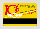 Пластиковая карта с магнитной лентой (HiCo, LoCo)