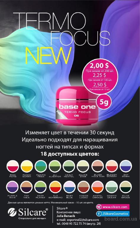 Материалы для наращивания ногтей Silcare Польша