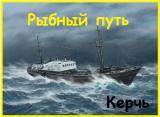 Купить хамсу, тюльку,атерину,песчанку,бычок оптом в Керчи,Крым.