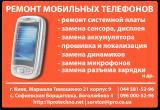 Ремонт мобильных телефонов и смартфонов в Киеве на Оболони и ЖК София