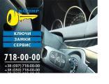 Ремонт замков в автомобилях Одесса
