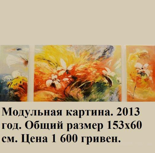 цены на картины: