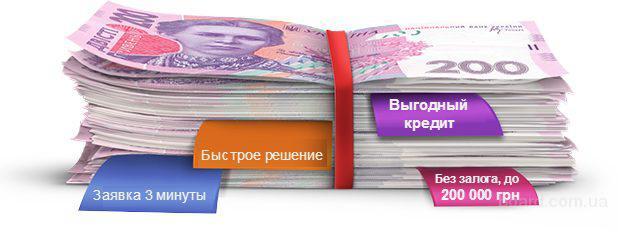Гроші в кредит на карточку онлайн