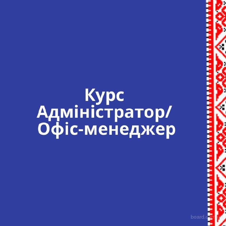 Офис-менеджер\  администратор