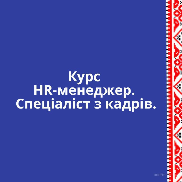 Курс HR- менеджер