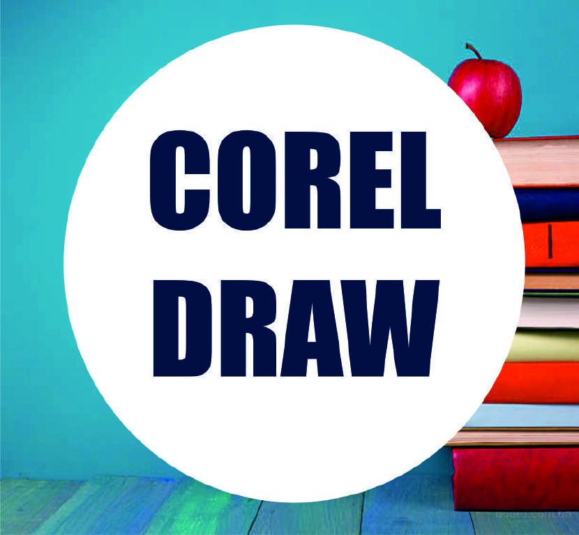 Курс Corel Draw