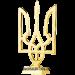Государственный герб Украины. (бронза)