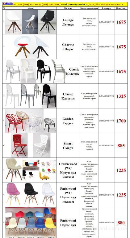 Дизайнерская мебель для кафе дома, офиса