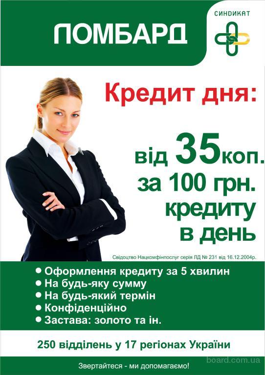 Кредит под проценты украина