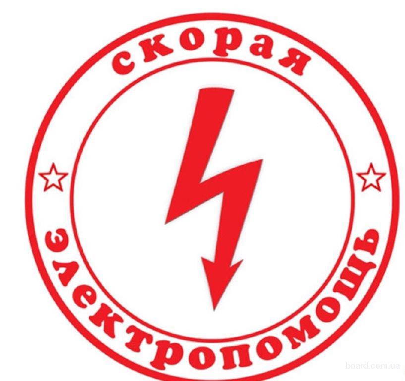 Предлагаю услуги частного электрика
