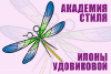 Академия стиля Илоны Удовиковой Strekoza