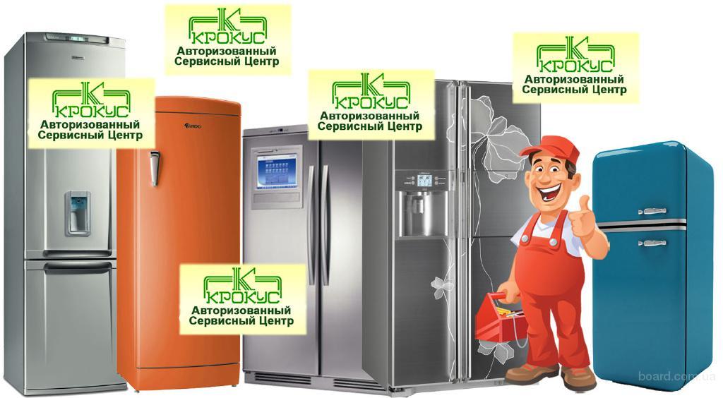 Ремонт холодильников в АСЦ Крокус www.krokus-sc.com.ua