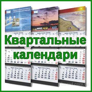 Календари 2018. Печать календарей. Типография.