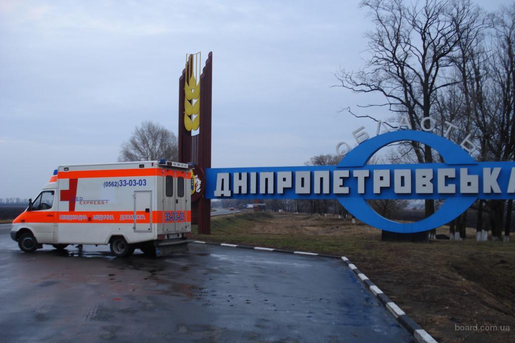 Узи на дому в Днепропетровске
