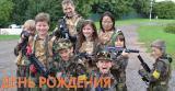 Лазерный пейнтбол Киев отдых для всей семьи !