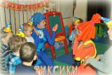 Фиксики и секретный день рождения. Детские аниматоры. Киев.