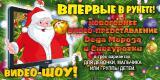 Настоящий Новогодний праздник у Вас дома! Новогоднее видео-представление Деда Мороза и Снегурочки для Вашего