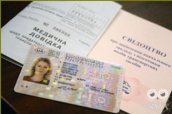 Продам Купить Водительское Удостоверение Права Киев Днепропетровск Львов Одесса Украина