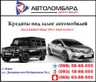 Кредит под залог вашего авто (ТС остается у Вас!)