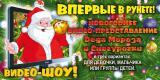 Интересное новогоднее видео-представление Деда Мороза и Снегурочки