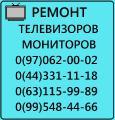 Киев. Ремонт телевизоров, ремонт мониторов