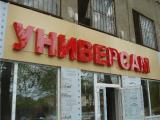 Вывески в Одессе. Наружная и интерьерная реклама. Изготовление и сервис.