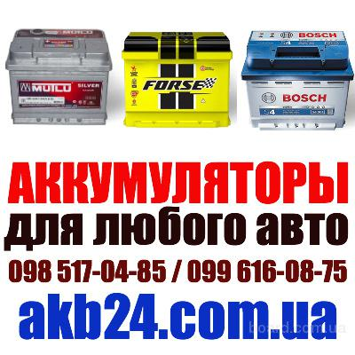 Авто Аккумуляторные Батареи Для всех Марок Авто с Доставкой