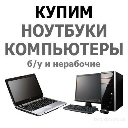 продать ноутбук Харьков, продать планшет, продать телефон Харьков, продать телевизор или фотоаппарат Харьков