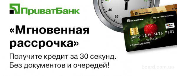 "Выдадим деньги клиентам  ""Приват  Банка"""
