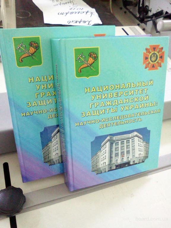 Печать книг в Украине. Твердый, мягкий переплет.