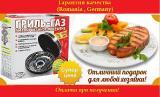 Сковорода 2014 Гриль—Газ из Румынии. Предновогодняя Акция в Украине