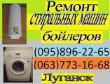Ремонт стиральных машин всех марок в Луганске.
