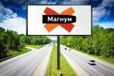 Реклама на билбордах, ситилайтах в Харькове. Реклама в Харьковском метро