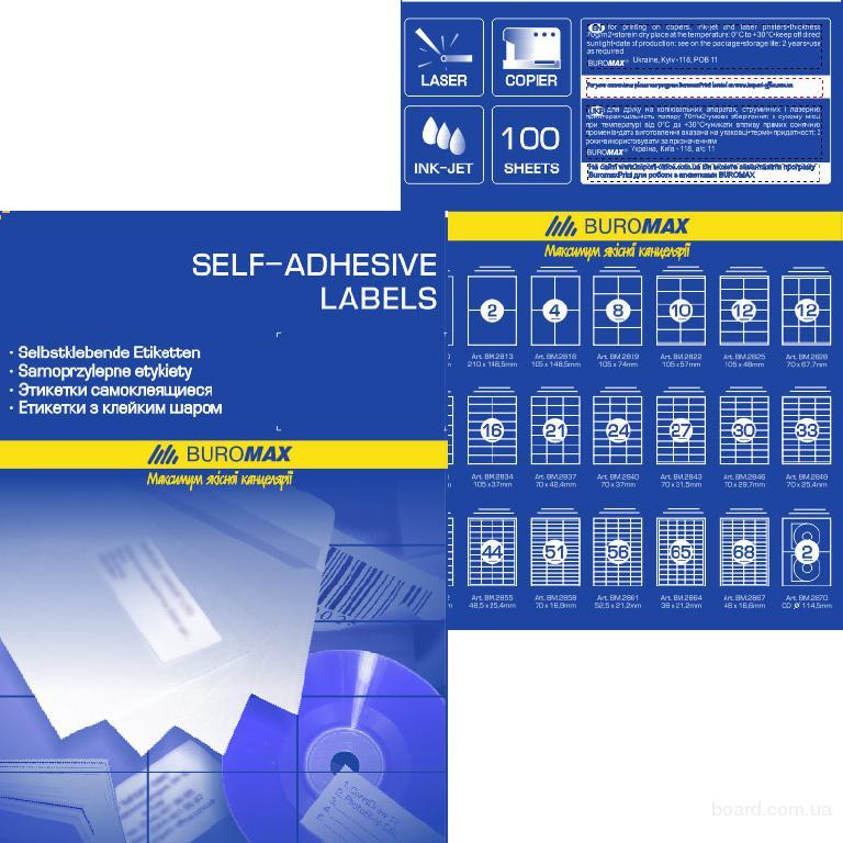 Самоклеючі етикетки BuroMax 1 осередок