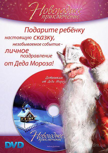 Именное новогоднее видеопоздравление от Деда Мороза! 2017 Осчастливьте ребенка! Отправляем по всей Украине,России,Белоруссии