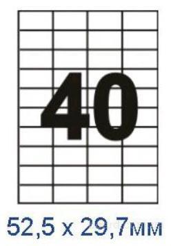 Этикетки самоклеящиеся 40 ячеек на листе