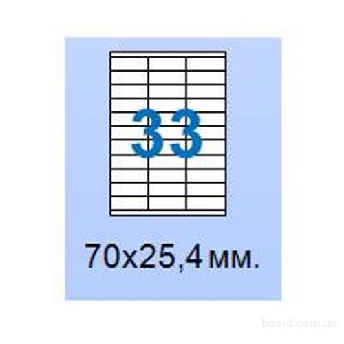 Самоклеящиеся этикетки 33 ячейки на лист