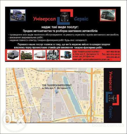 Ремонт гидробортов, ремонт грузовых автомобилей
