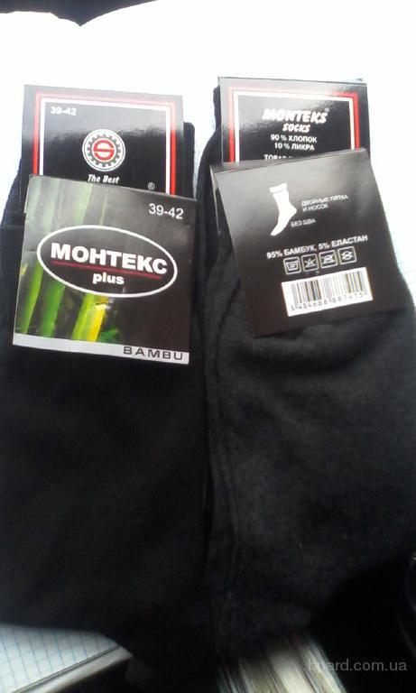 Мужские носки Monteks. Производство: ЕС. Отличное качество. Двойные пятка и носок. Без шва.